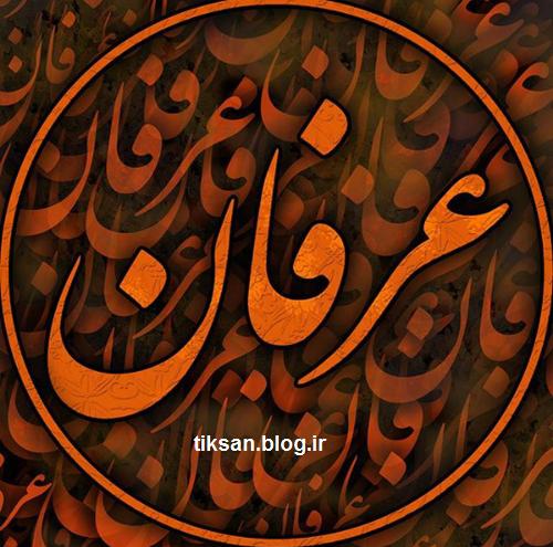 گرافیک اسم عرفان بریا تلگرام