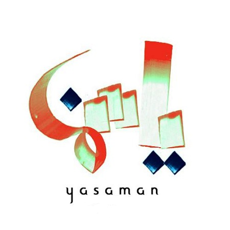 طرح گرافیکی اسم یاسمن