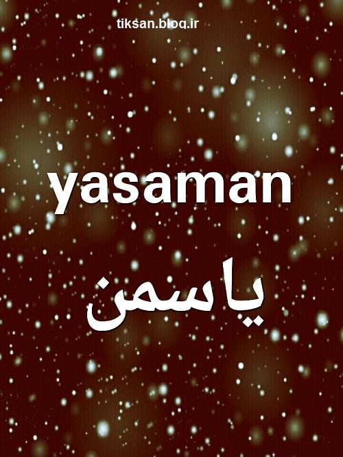 اسم یاسمن به انگلیسی برای تلگرام