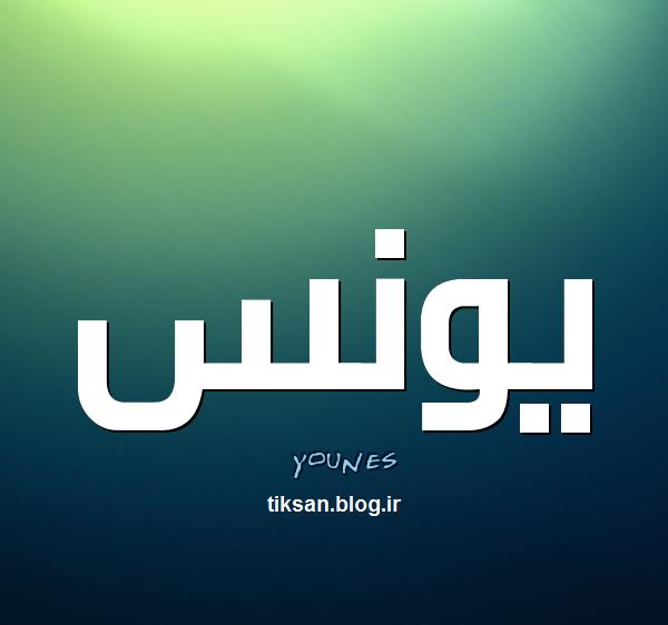 لوگو اسم یونس برای تلگرام