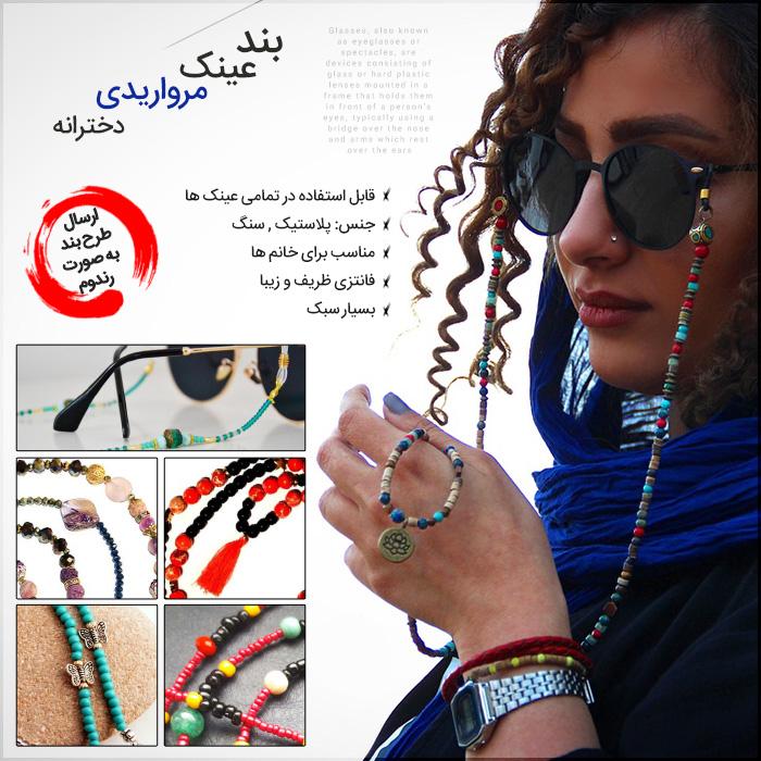 خرید بند عینک دخترانه فانتزی مرواریدی 2019