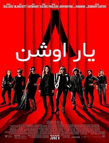 دانلود رایگان فیلم هشت یار اوشن Oceans 8 2018 دوبله فارسی