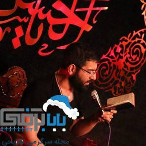 شب پنجم محرم الحرام سال 1397 حاج حسین سیب سرخی