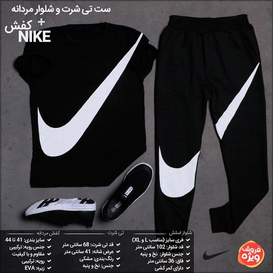 خرید ست تی شرت و شلوار مردانه + کفش Nike
