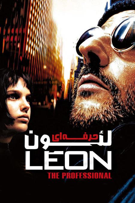 دانلود دوبله فارسی فیلم لئون : حرفه ای Leon The Professional 1994
