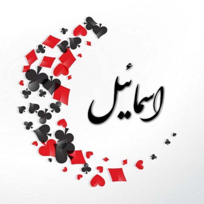 اسم نوشته اسمائیل