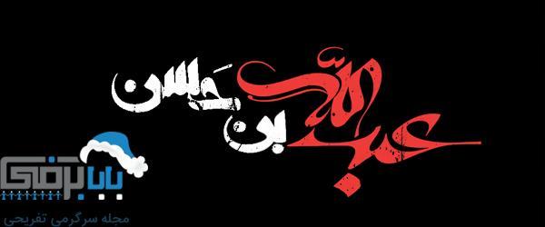 روز پنجم محرم: عبدالله بن حسن بزرگمردی کوچک