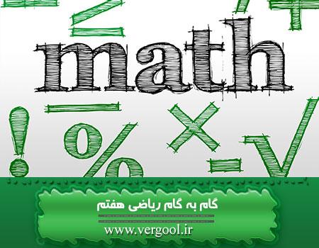 گام به گام ریاضی هفتم | گام به گام تمام فصول ریاضی هفتم
