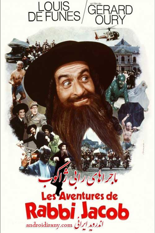 دانلود دوبله فارسی فیلم ماجراهای رابی ژاکوب The Mad Adventures of Rabbi Jacob 1973