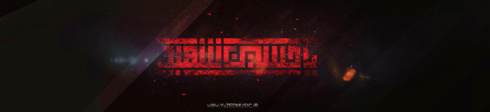 وای زد موزیک :: yyzedmusic