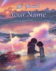 دانلود انیمیشن اسم تو Your Name 2016