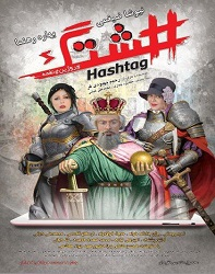 دانلود فیلم ایرانی هشتگ