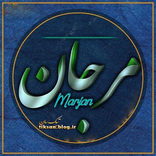 لوگو گرافیکی اسم مرجان
