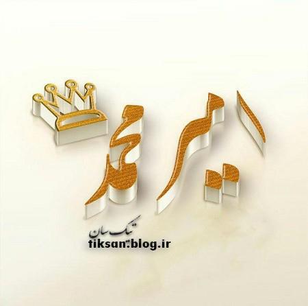طرح سه بعدی اسم امیر محمد
