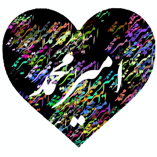 اسم امیر محمد داخل قلب