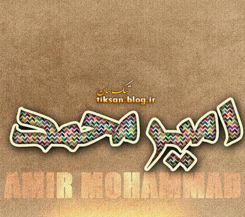 عکس فانتزی اسم امیرمحمد