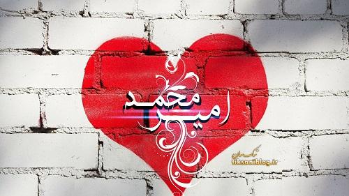 عکس نوشته جدید اسم امیر محمد داخل قلب