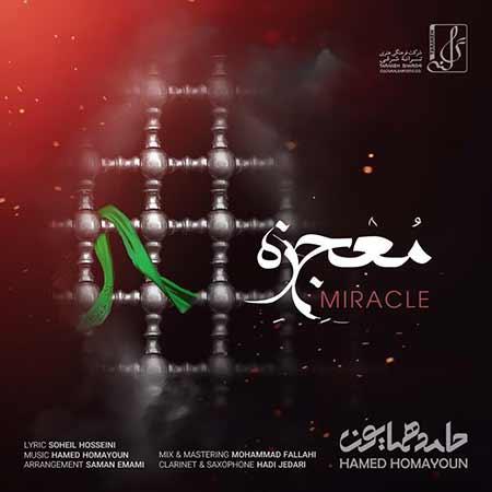 حامد همایون - معجزه