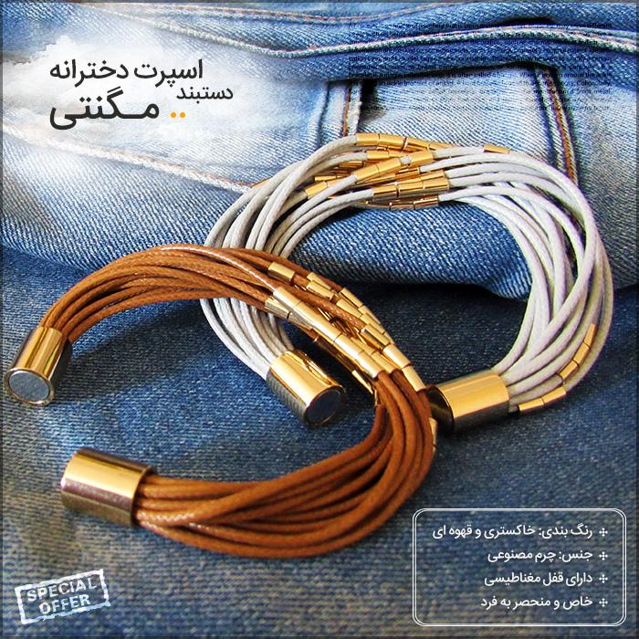 خرید دستبند مگنتی دخترانه اسپرت خاکستری و قهوه ای