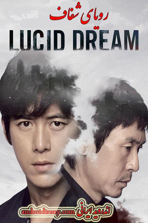 دانلود دوبله فارسی فیلم رویای شفاف Lucid Dream 2017