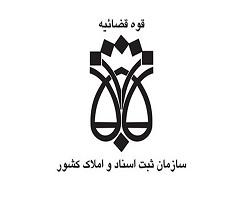 تحقیق در مورد سازمان ثبت،اسناد و املاک کشور