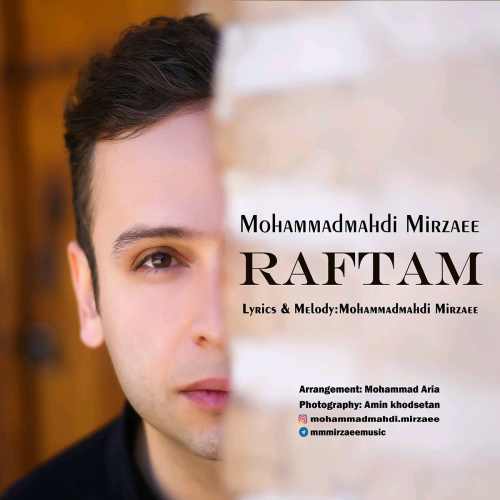 دانلود آهنگ جدید محمدمهدی میرزائی بنام رفتم