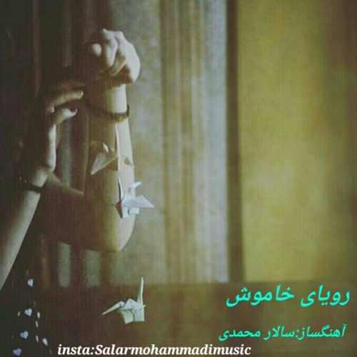 دانلود آهنگ جدید بی کلام سالار محمدی بنام رویای خاموش