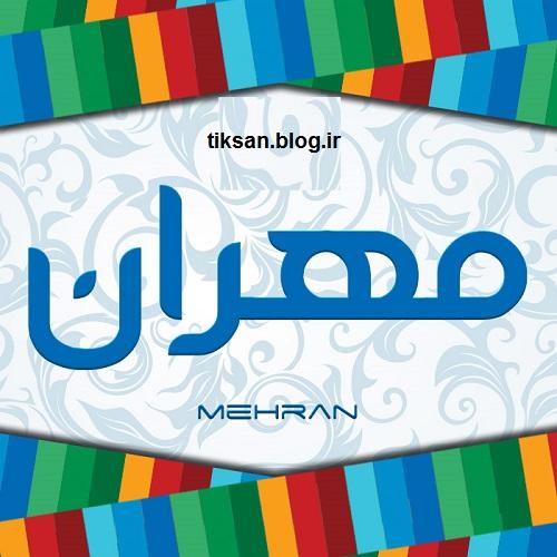 طراحی اسم مهران بریا پروفایل
