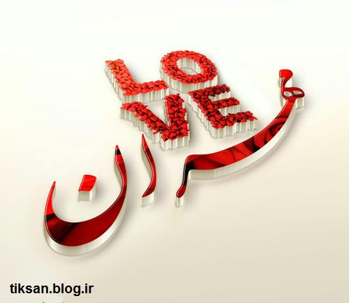 عکس نوشته سه بعدی اسم مهران