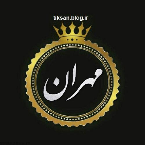 دانلود عکس نوشته مهران