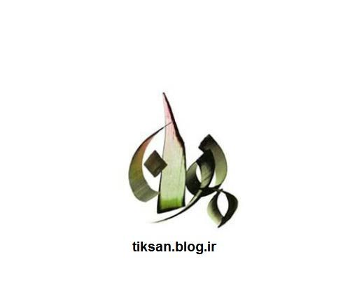 دانلود عکس نوشته مهران بریا پروفایل