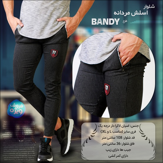 خرید شلوار اسلش مردانه Bandy