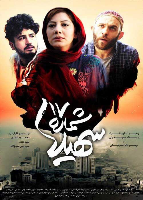 فیلم شماره 17 سهیلا