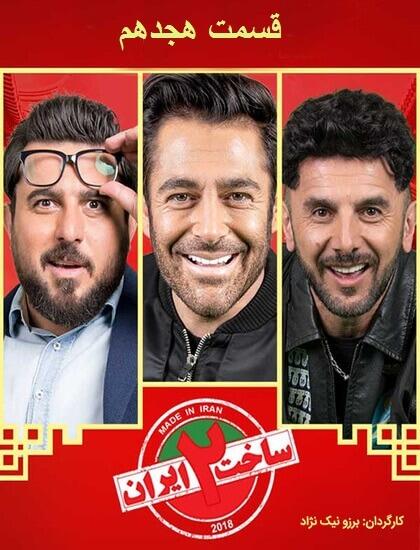 دانلود قسمت 18 سریال ساخت ایران 2