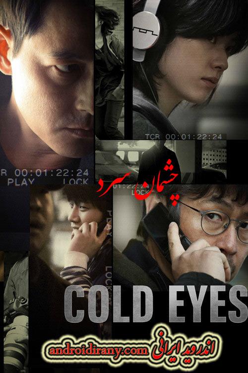 دانلود دوبله فارسی فیلم چشمان سرد Cold Eyes 2013
