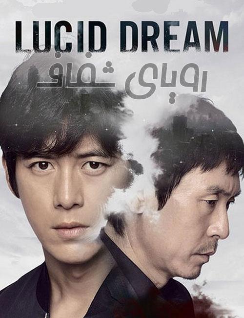 فیلم کره ای رویای شفاف دوبله فارسی