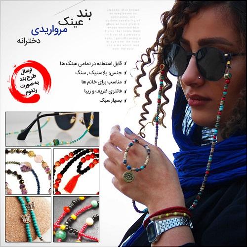 فروش بند عینک مرواریدی دخترانه - بند فانتزی نگه دارنده عینک