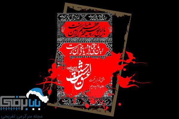 اعمال روز تاسوعای حسینی