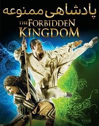 دانلود فیلم پادشاهی ممنوعه The Forbidden Kingdom 2008