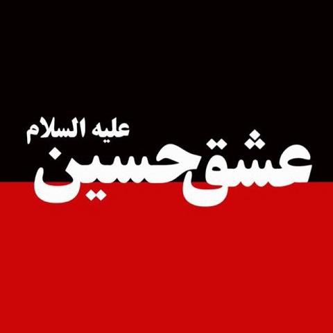 دانلود مداحی محسن فیروزیان بنام عشق حسین