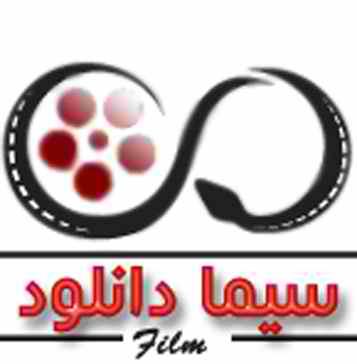 سیما دانلود | دانلود فیلم ایرانی جدید