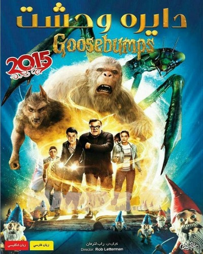 دانلود فیلم دایره ی وحشت goosebumps 2015 با دوبله فارسی