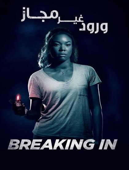 فیلم تعدی (ورود غیر مجاز) Breaking In 2018