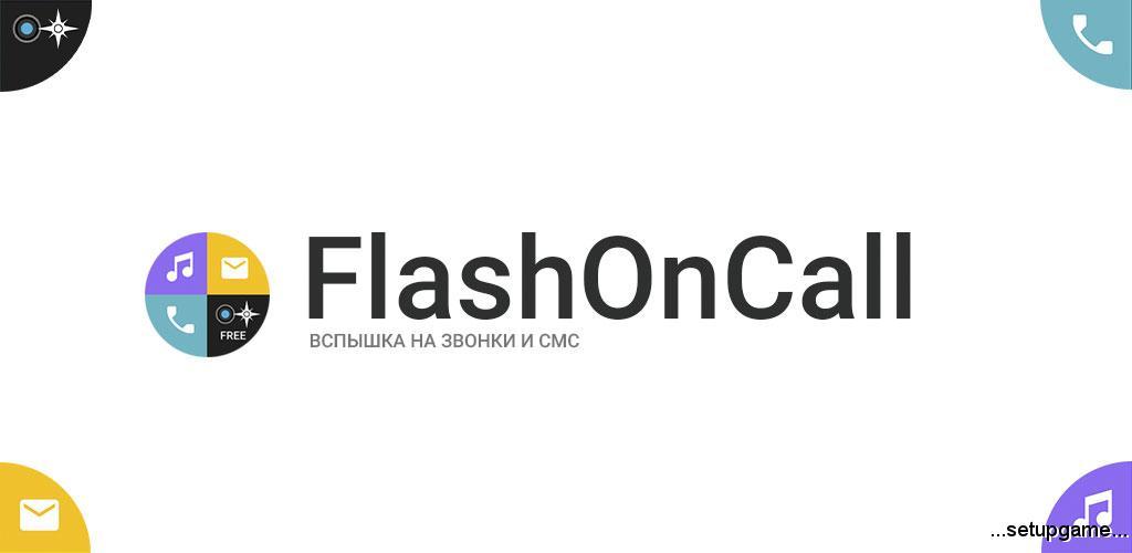 دانلود FlashOnCall Premium 6.9.2 - فلش هنگام دریافت تماس و پیام اندروید