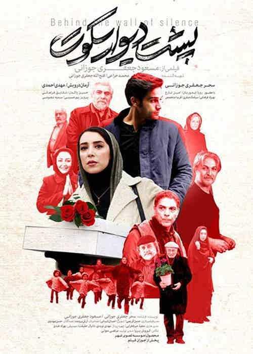 دانلود فیلم ایرانی پشت دیوار سکوت