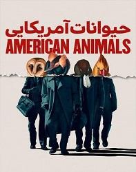 دانلود فیلم حیوانات آمریکایی American Animals 2018