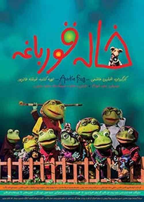 دانلود فیلم ایرانی خاله قورباعه