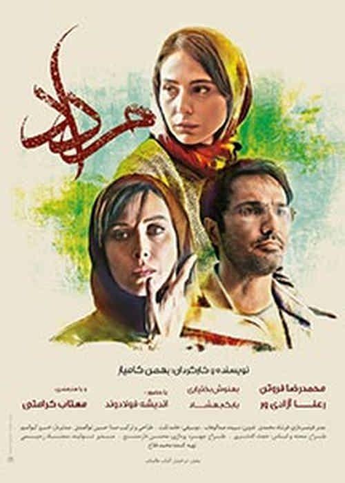 دانلود فیلم ایرانی مرداد