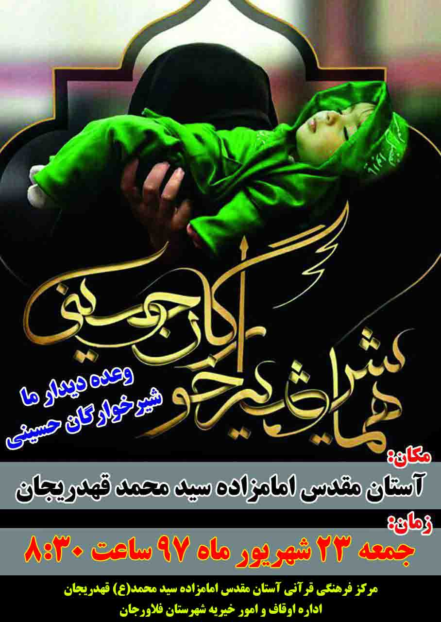 همراه باهمایش شیرخوارگان حسینی در امامزاده سید محمد قهدریجان