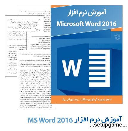 دانلود کتاب آموزش نرم افزار Microsoft Word 2016 به زبان فارسی